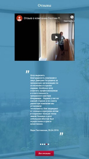 адаптивная версия сайта https://www.baltik-profil.ru/