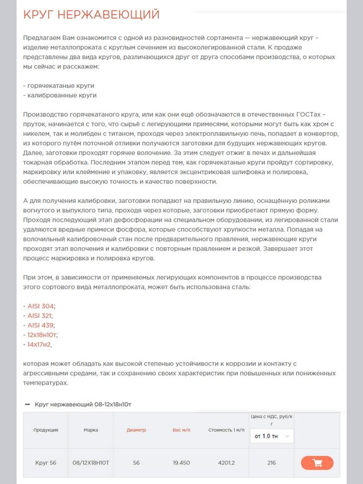планшетная версия сайта https://generalsteel.ru/
