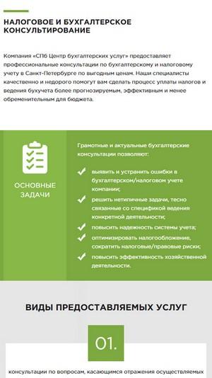 адаптивная версия сайта http://centerbuhuslugspb.ru/
