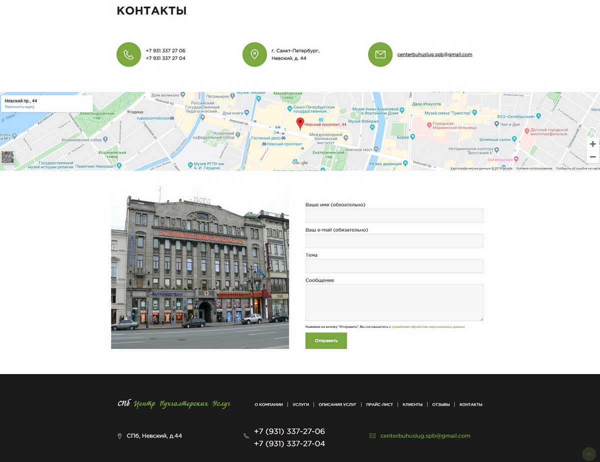 скриншот сайта http://centerbuhuslugspb.ru/