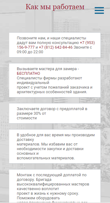мобильная версия сайта https://www.baltik-profil.ru/