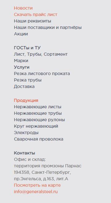 мобильная версия сайта https://generalsteel.ru/