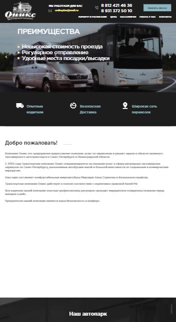 мобильная версия сайта http://onikstk.ru/