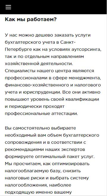 мобильная версия сайта http://centerbuhuslugspb.ru/