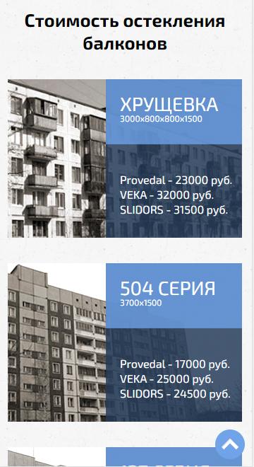 мобильная версия сайта https://balkon-812.ru/