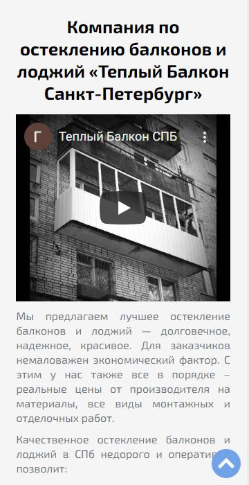 адаптивная версия сайта https://balkon-812.ru/