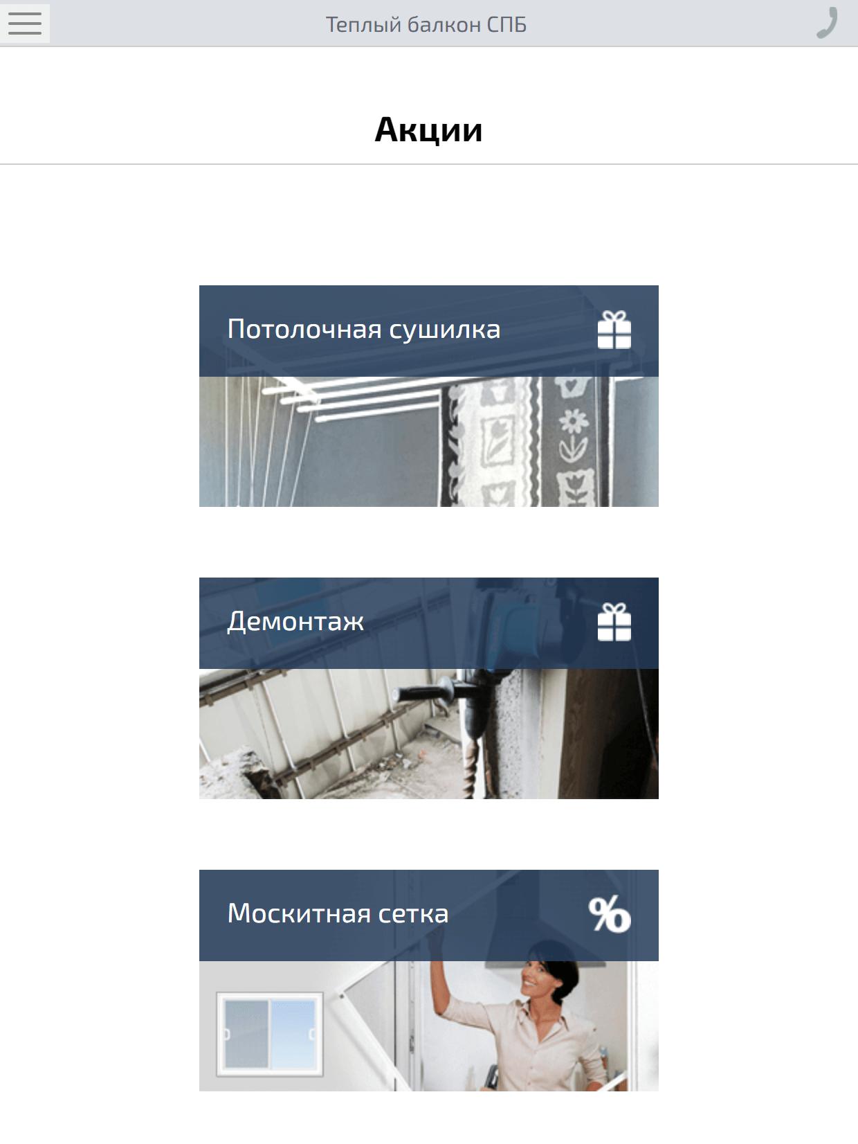 планшетная версия сайта https://balkon-812.ru/