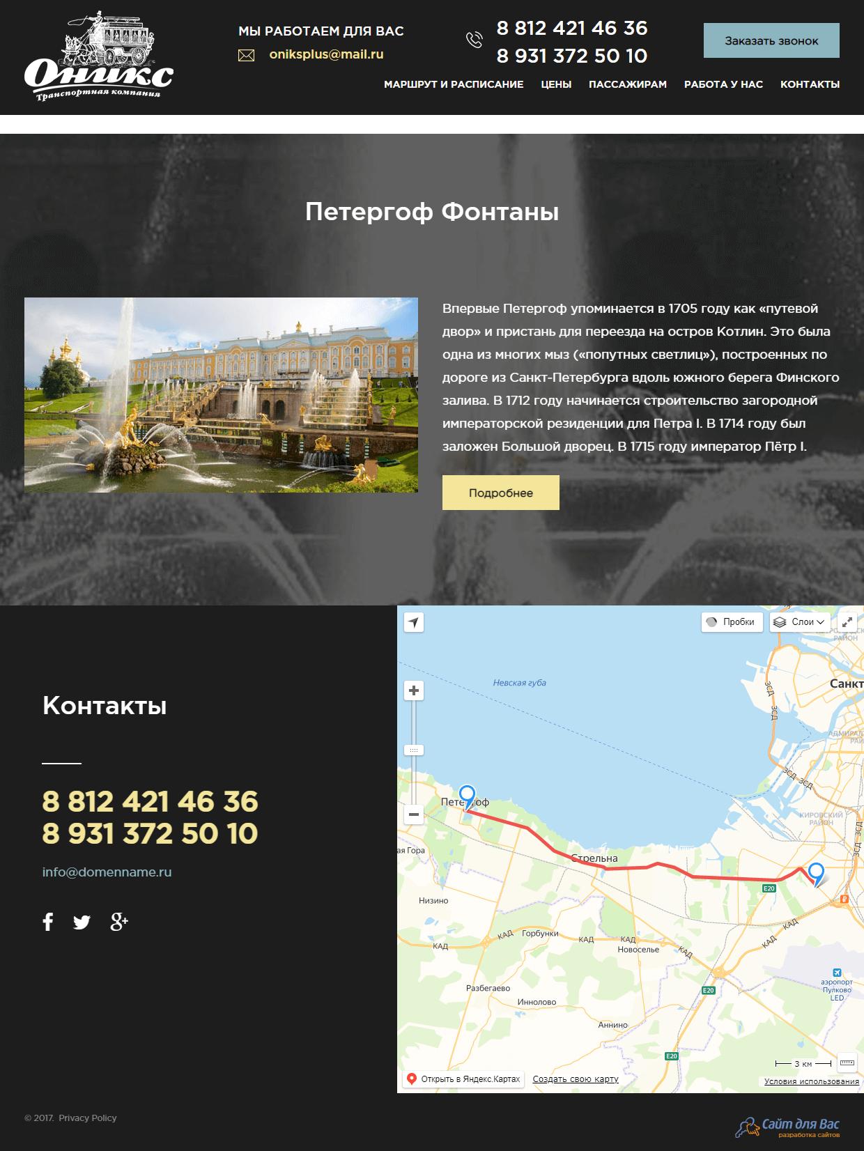 планшетная версия сайта http://onikstk.ru/