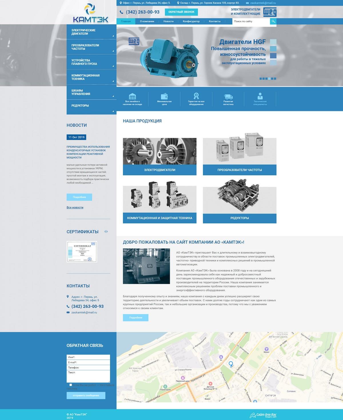 полноразмерный скриншот сайта http://kamtek59.ru/
