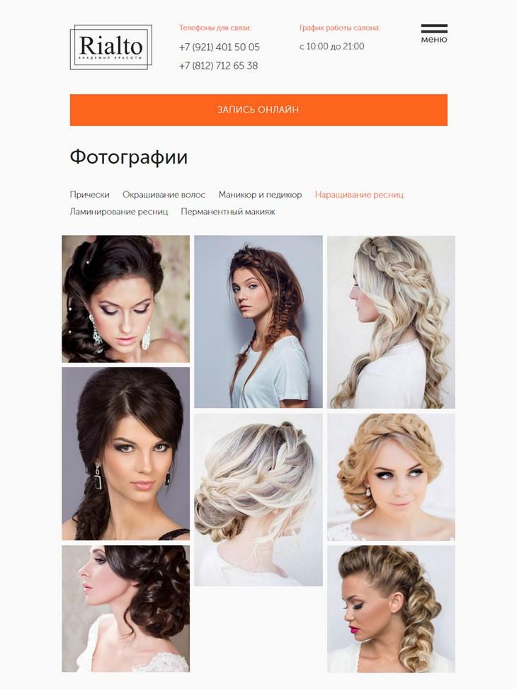 планшетная версия сайта https://rialto-salon.ru/