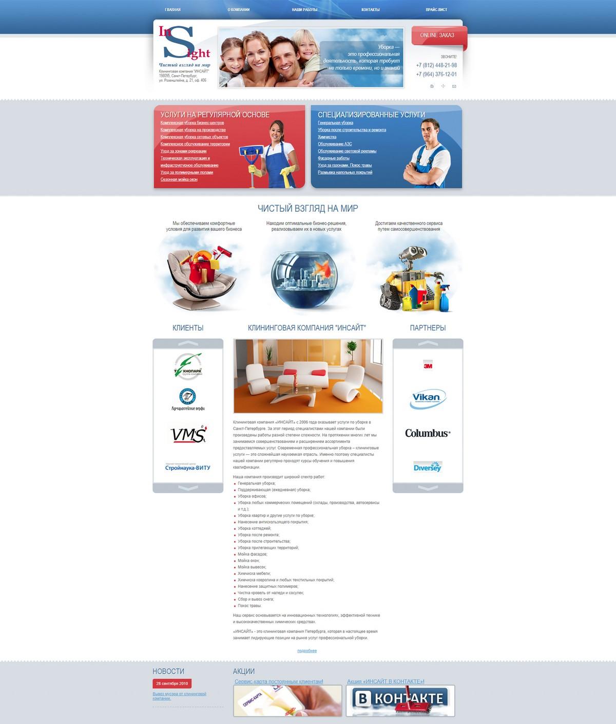 полноразмерный скриншот сайта http://spb-insight.ru/