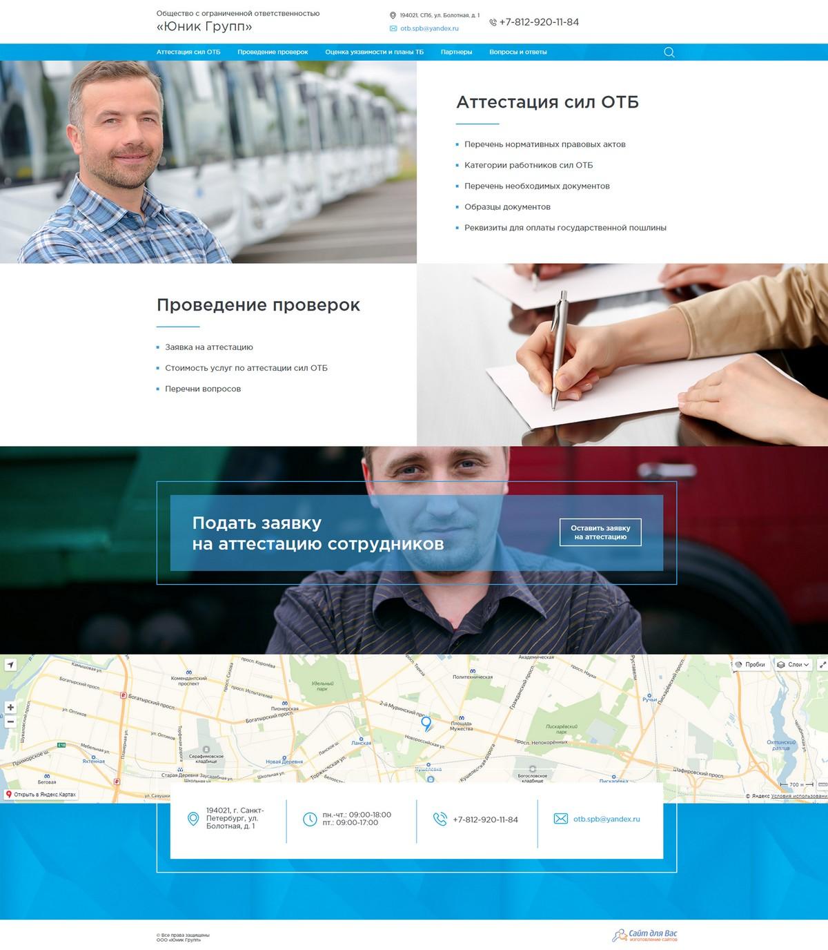 Компания сайт для вас спб металлургическая транспортная компания сайт