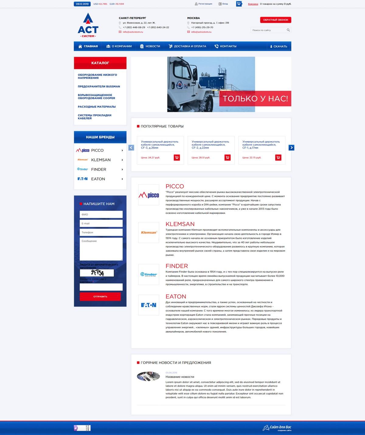 полноразмерный скриншот сайта http://astsistem.ru/