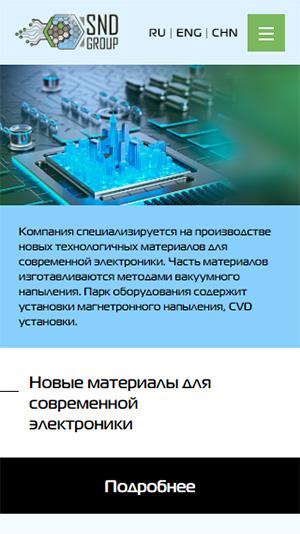 адаптивная версия сайта http://www.sndgroup.ru/
