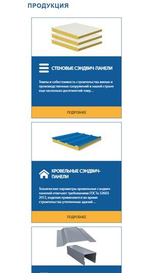 адаптивная версия сайта https://snabpaneli.ru/