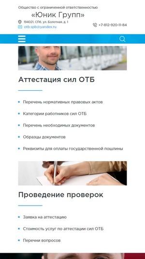 мобильная версия сайта http://fdatb.ru/