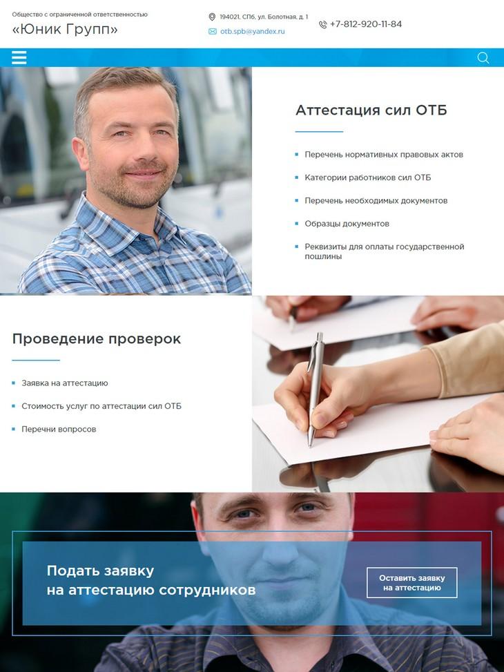 планшетная версия сайта http://fdatb.ru/