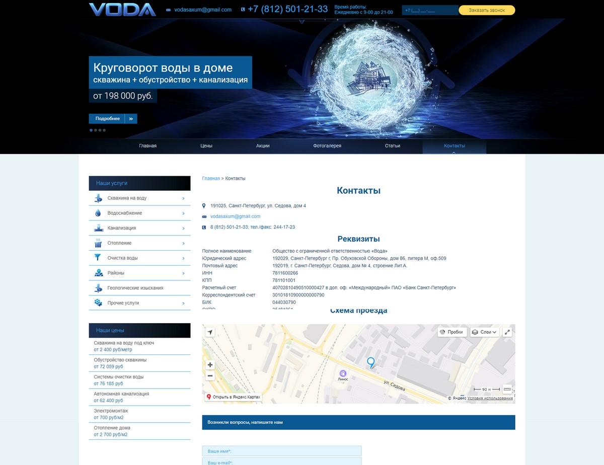скриншот сайта http://voda-saxum.ru/