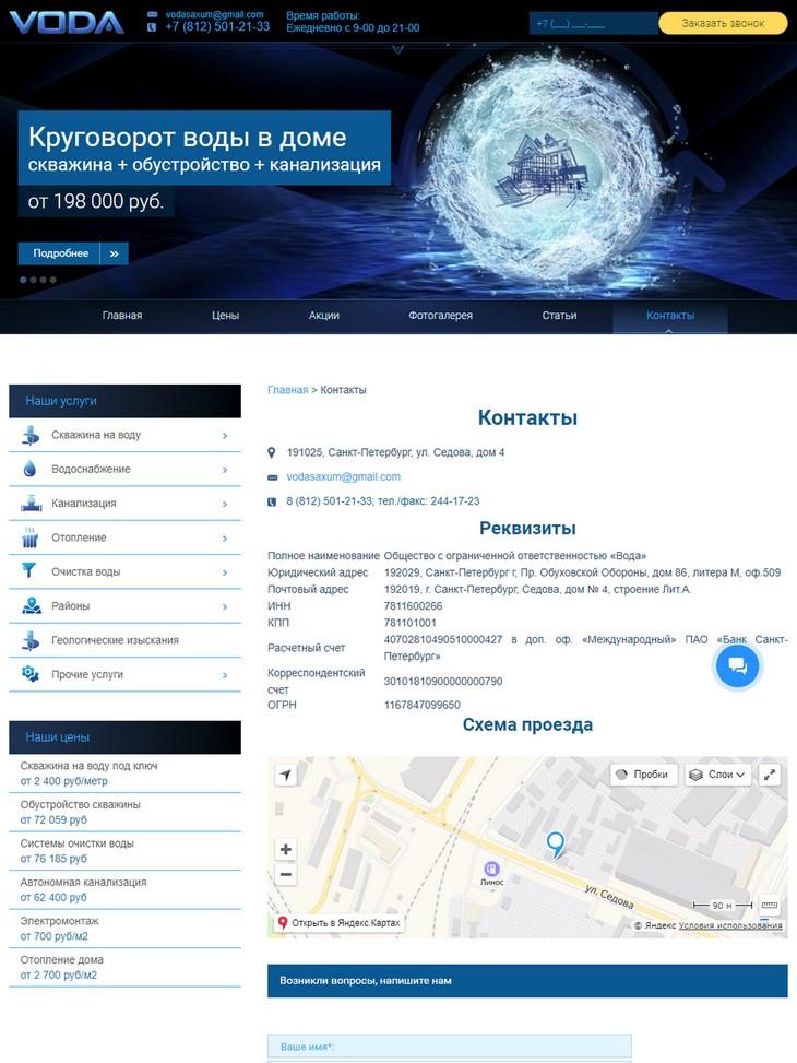 планшетная версия сайта http://voda-saxum.ru/