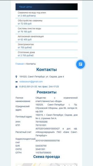 адаптивная версия сайта http://voda-saxum.ru/