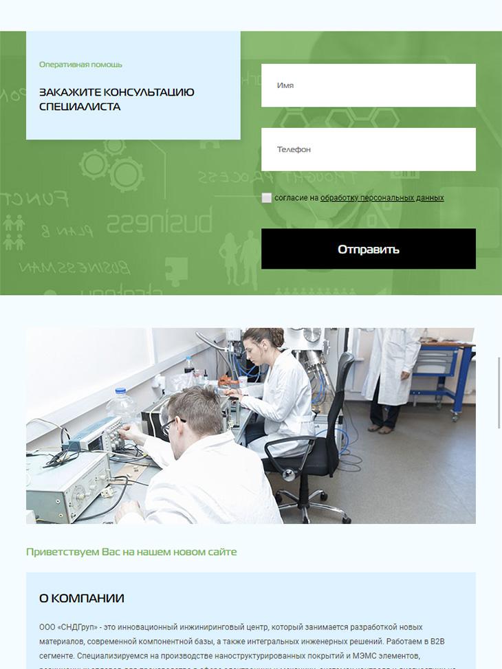 планшетная версия сайта http://www.sndgroup.ru/