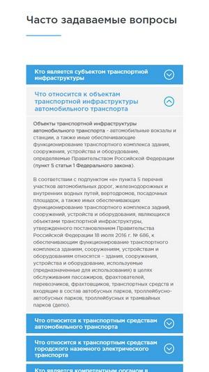 адаптивная версия сайта http://fdatb.ru/