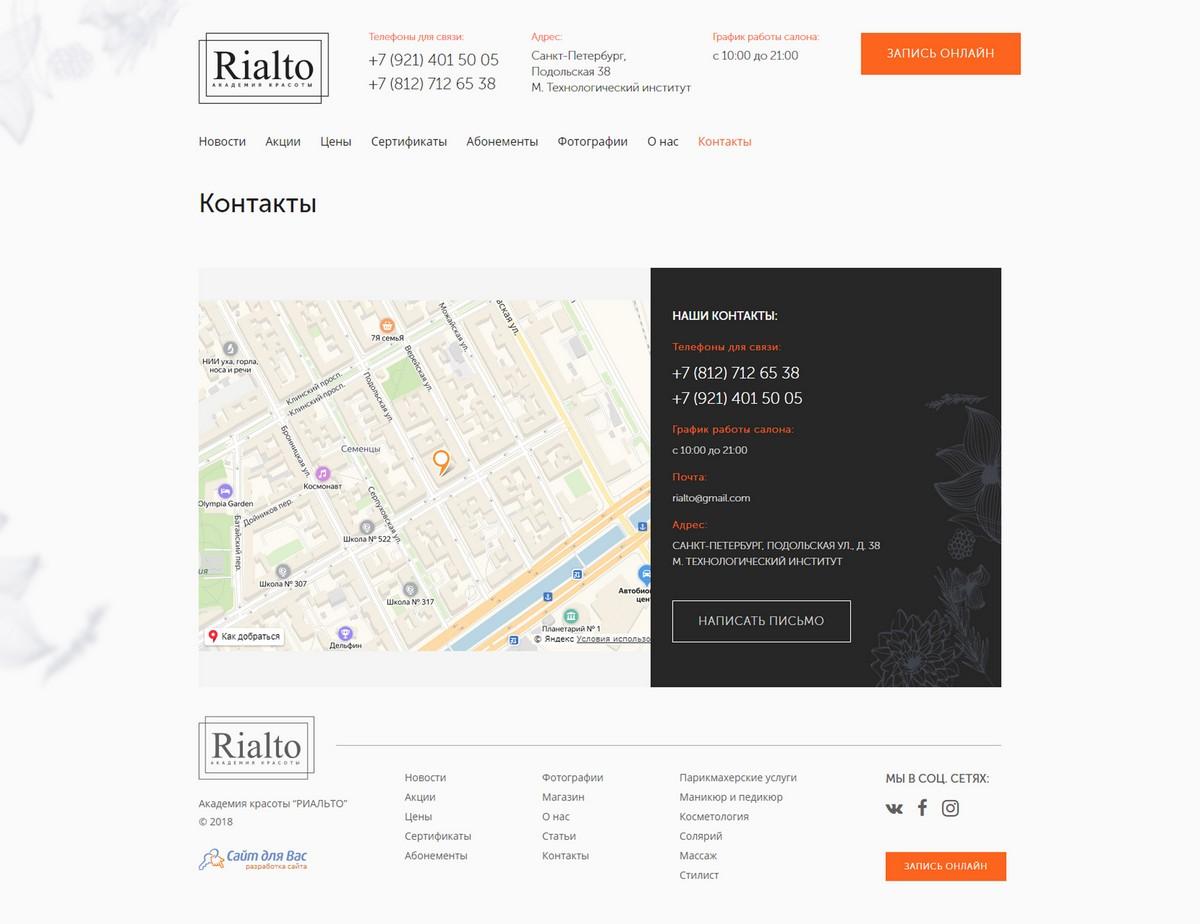 скриншот сайта https://rialto-salon.ru/