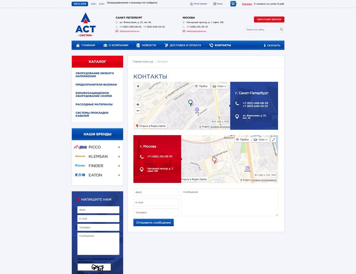 скриншот сайта http://astsistem.ru/