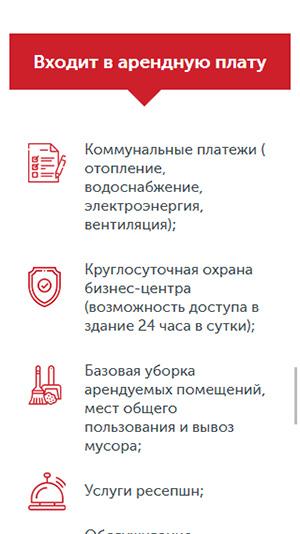 мобильная версия сайта http://reklama.n-49.ru/