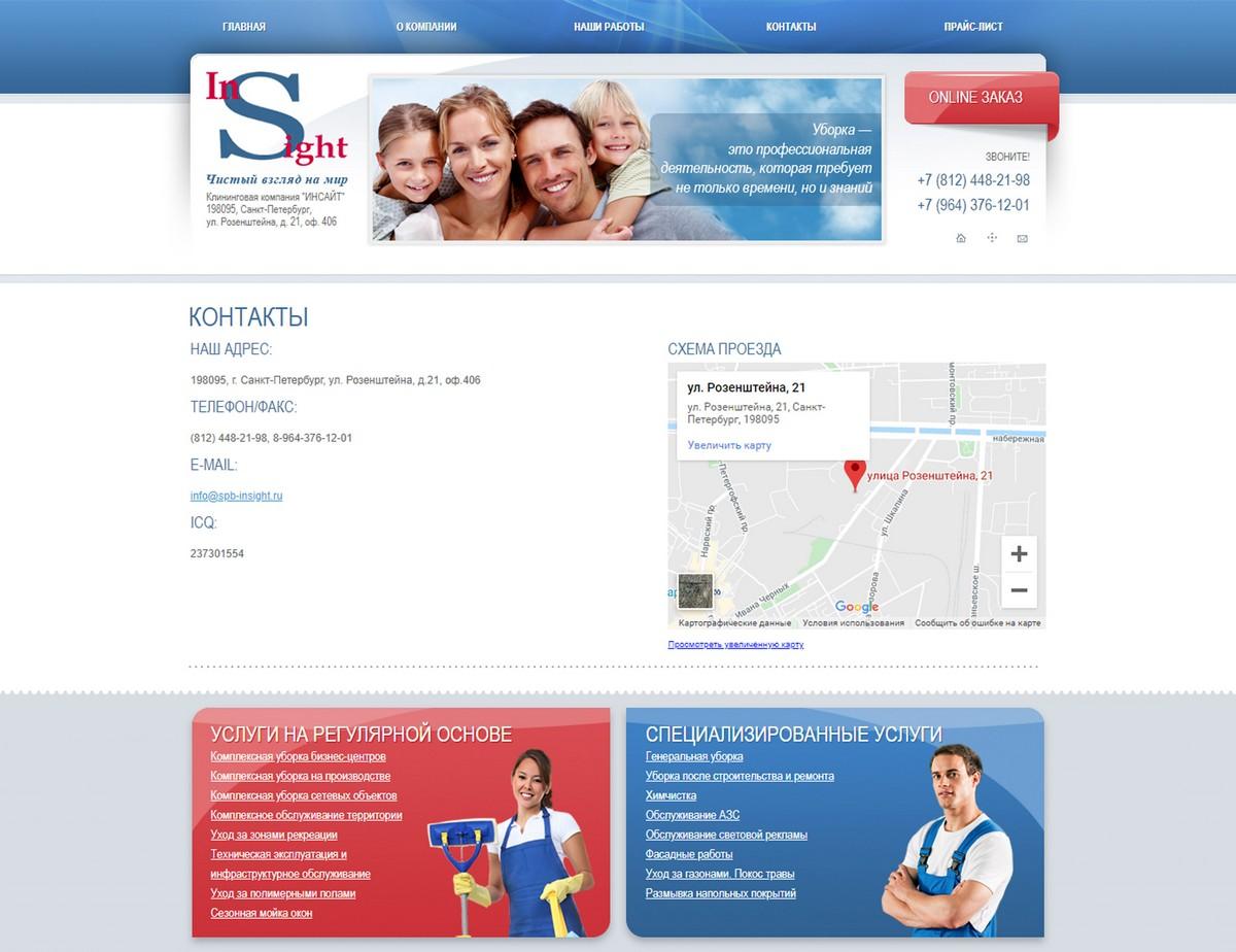 скриншот сайта http://spb-insight.ru/