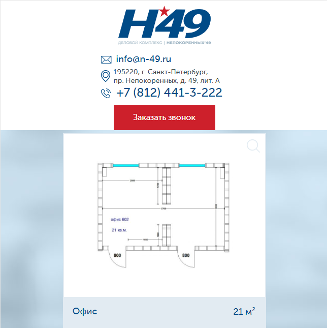 скриншот сайта http://reklama.n-49.ru/
