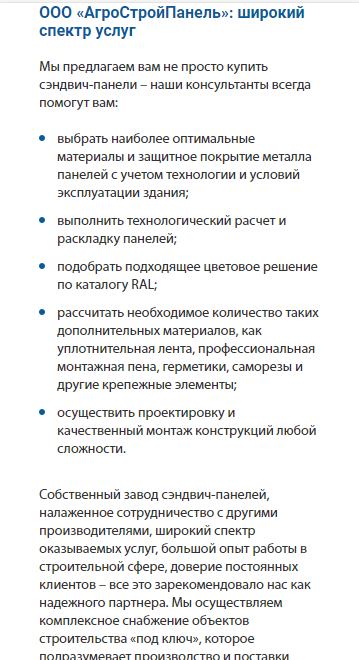 мобильная версия сайта https://snabpaneli.ru/