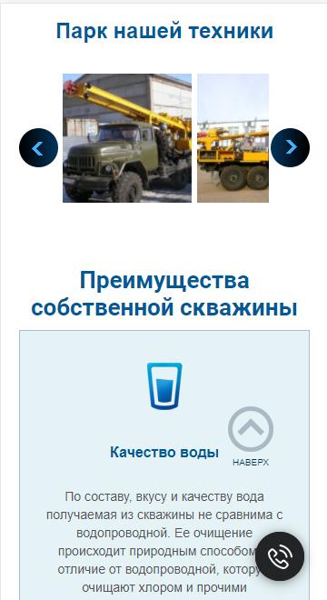 мобильная версия сайта http://voda-saxum.ru/