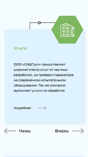 мобильная версия сайта http://www.sndgroup.ru/