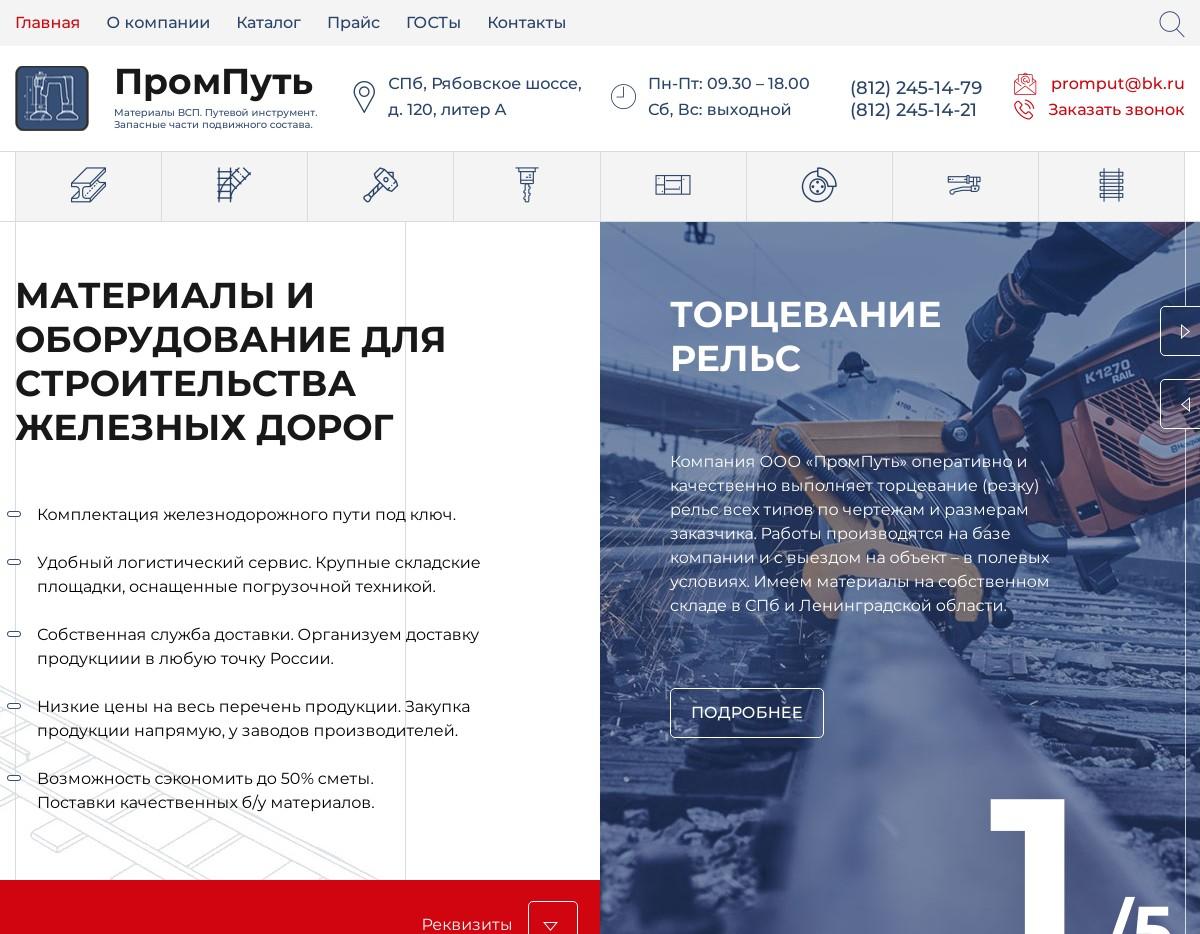 скриншот сайта https://promput.ru/