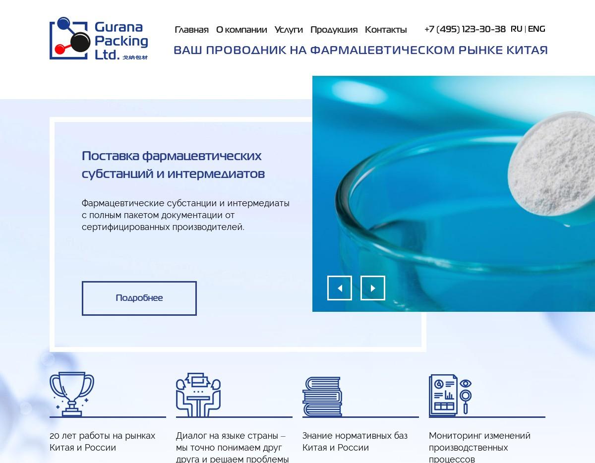 скриншот сайта http://gurana.pro/