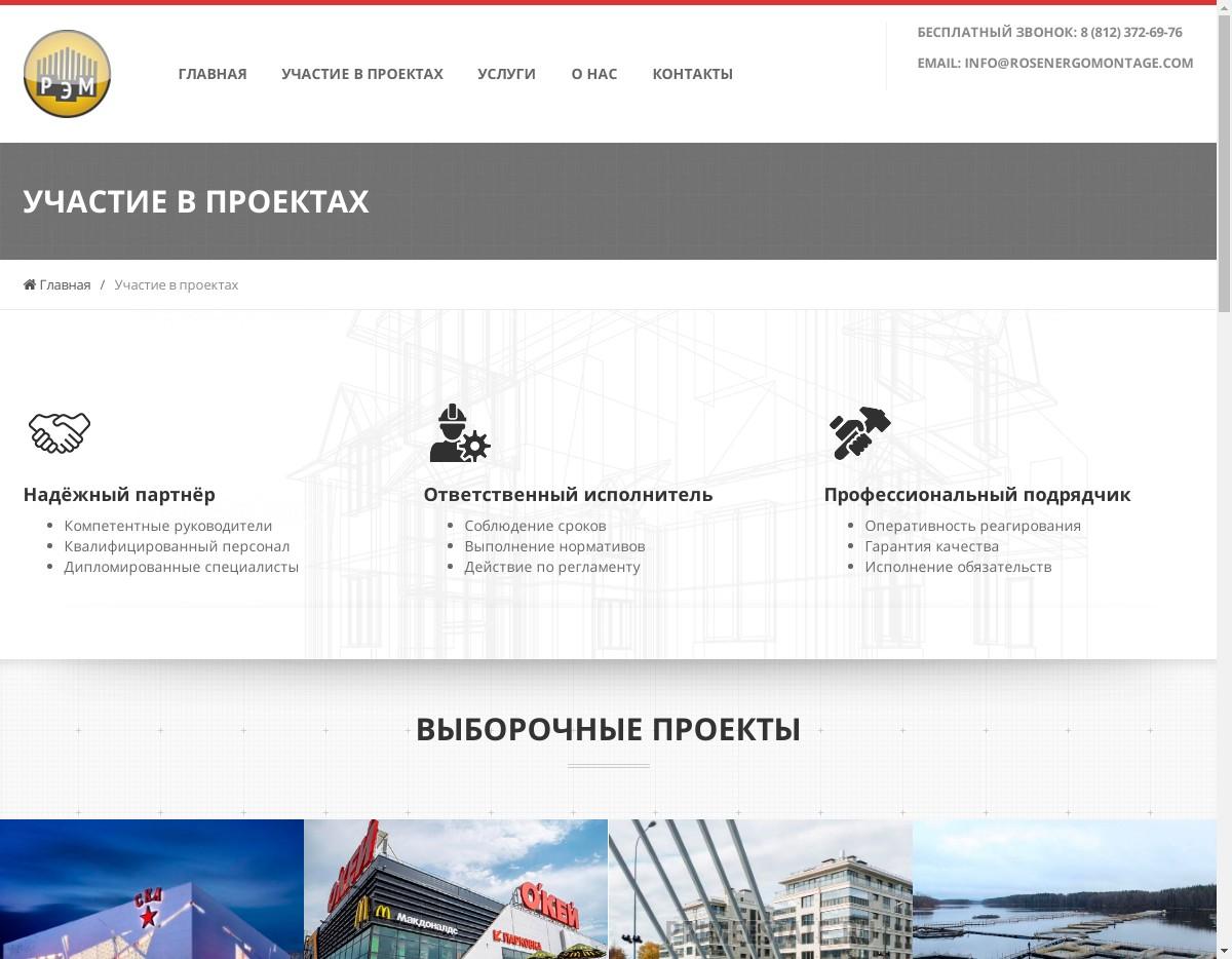 скриншот сайта http://grouprem.ru/
