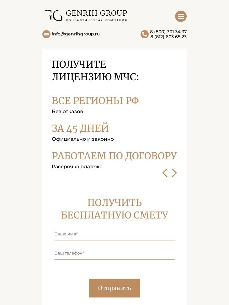 планшетная версия сайта http://genrihgroup.ru/