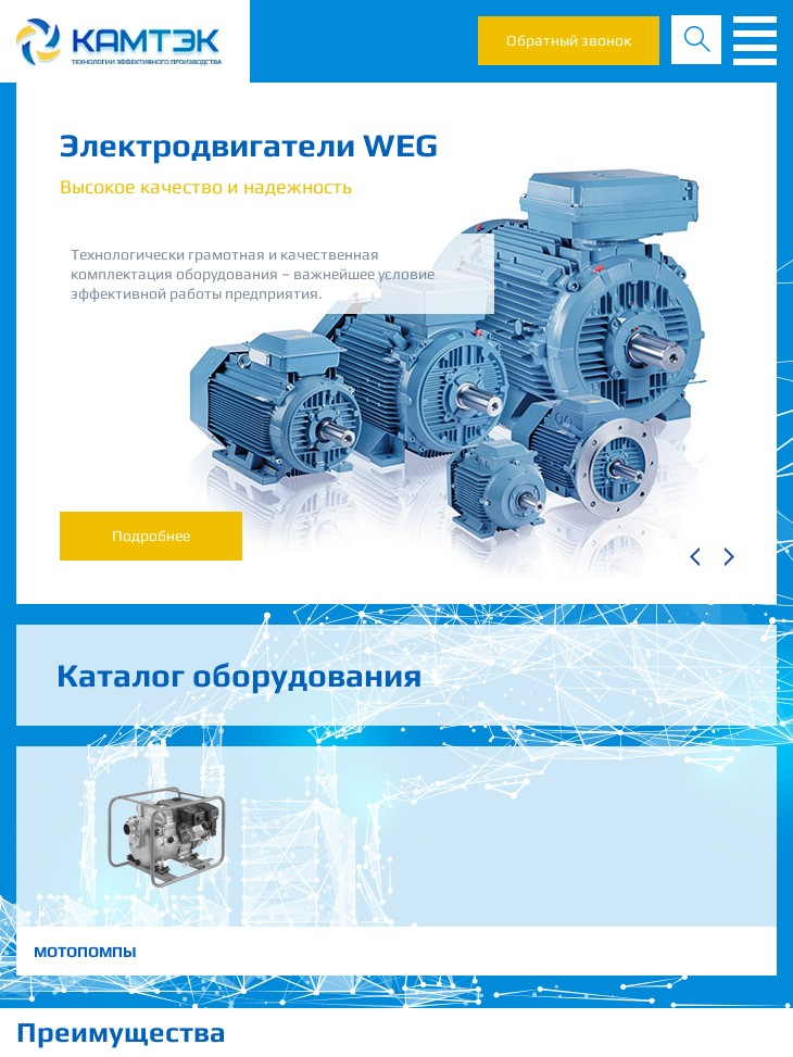 планшетная версия сайта https://kamtek-pumps.ru/