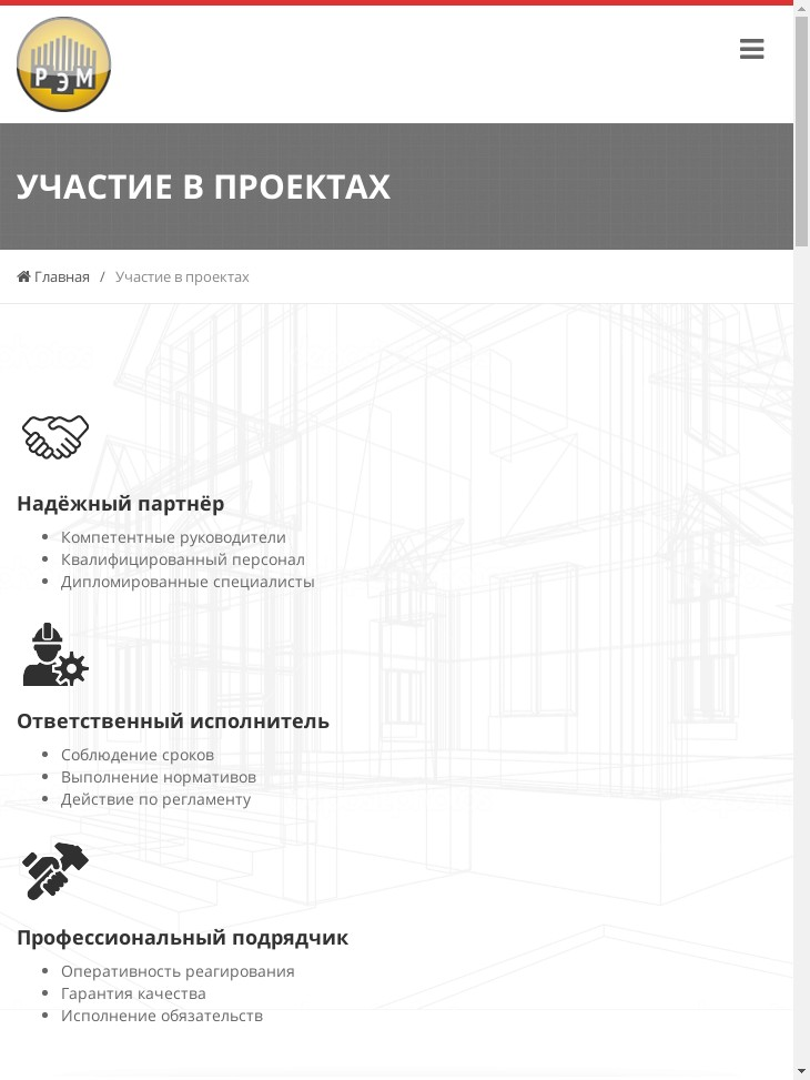 планшетная версия сайта http://grouprem.ru/