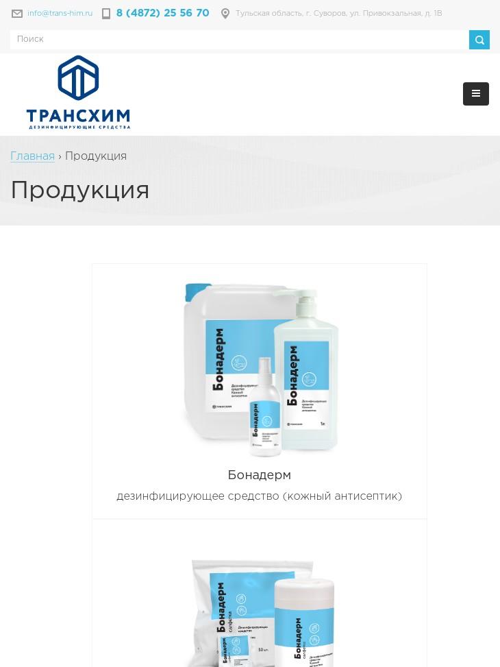 планшетная версия сайта http://trans-him.ru/