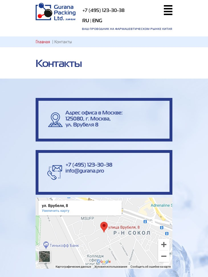 планшетная версия сайта http://gurana.pro/