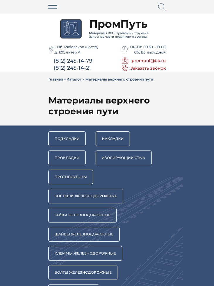 планшетная версия сайта https://promput.ru/