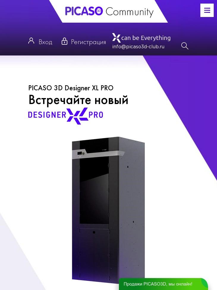 планшетная версия сайта https://picaso3d-club.ru/