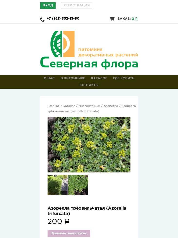 планшетная версия сайта https://sflora.ru/