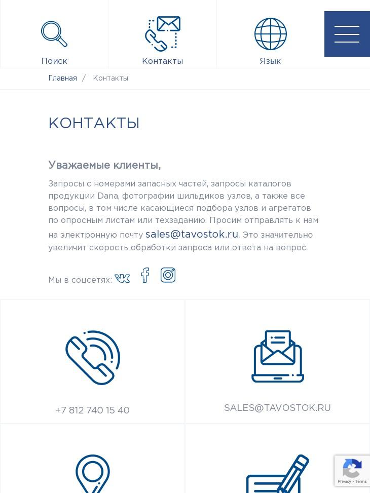 планшетная версия сайта https://tavostok.ru/