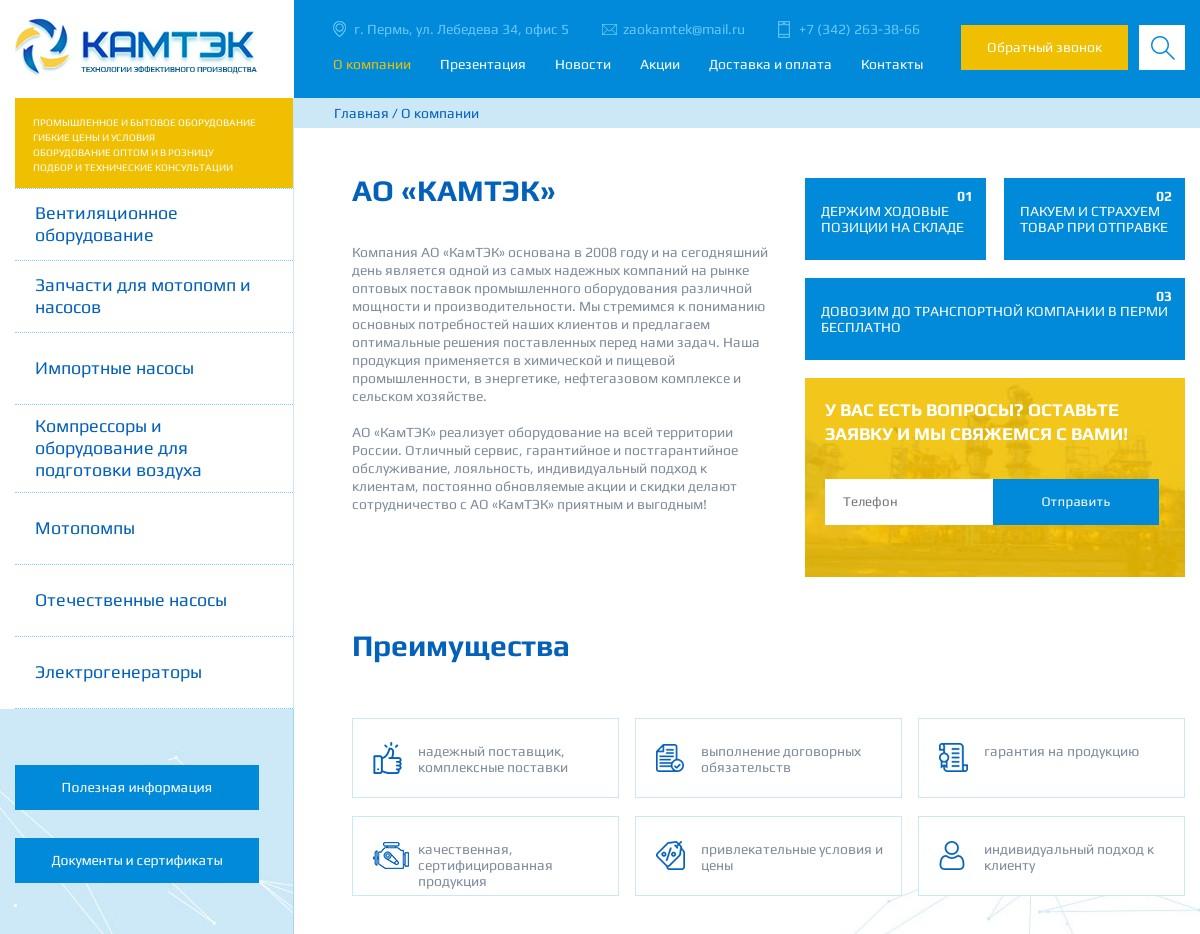скриншот сайта https://kamtek-pumps.ru/