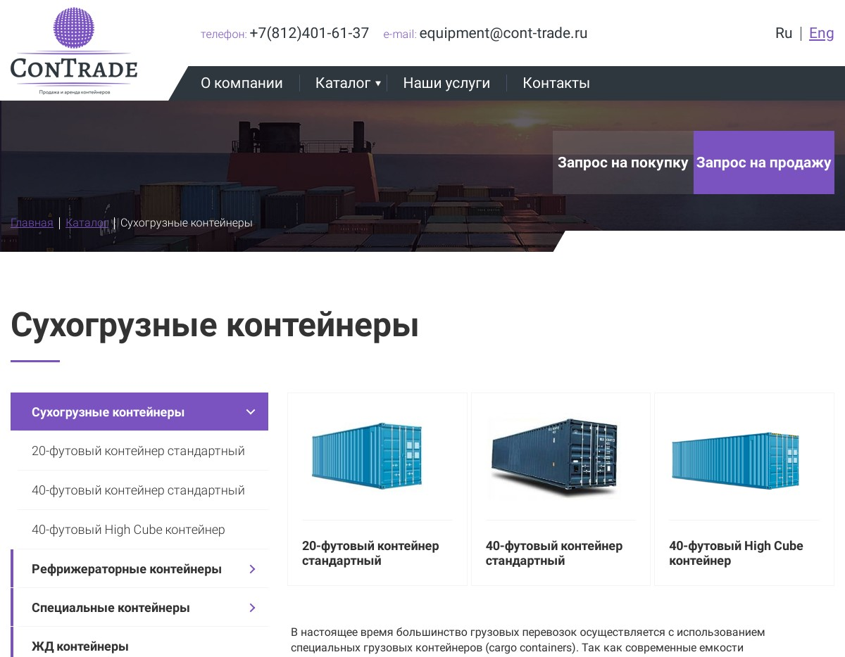 скриншот сайта http://cont-trade.ru/