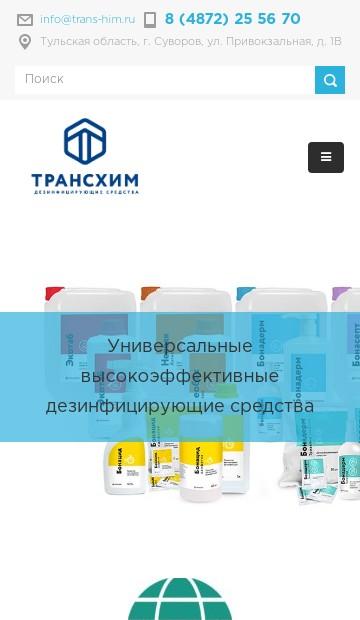 адаптивная версия сайта http://trans-him.ru/