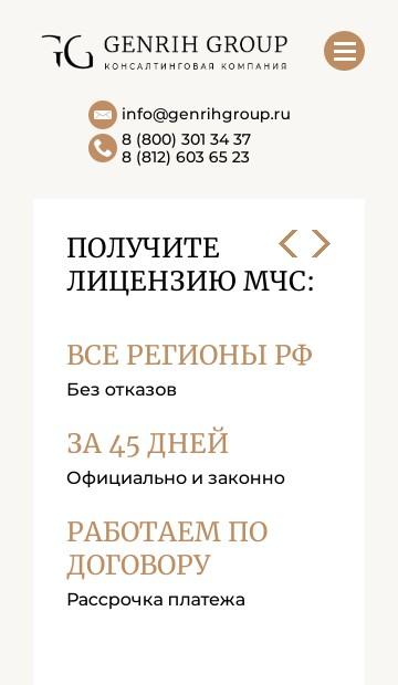 адаптивная версия сайта http://genrihgroup.ru/